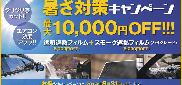 N-BOXカスタム 遮熱フィルム