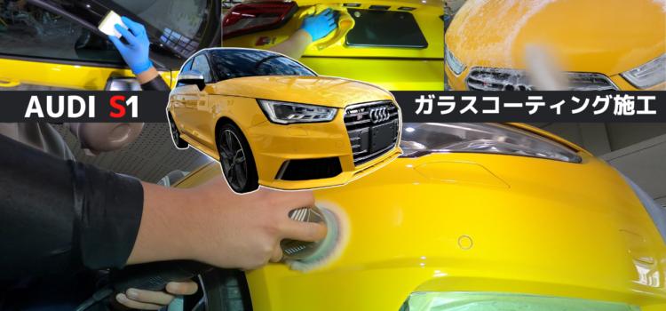 【YouTube】アウディS1に研磨とガラスコーティング施工