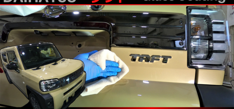 新車のタフトに二層型ガラスコーティング「プロガードマーベル2」施工しました