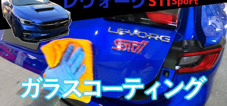 【どこまで光るか⁉】レヴォーグ STI Sportを研磨処理してガラスコーティング施工