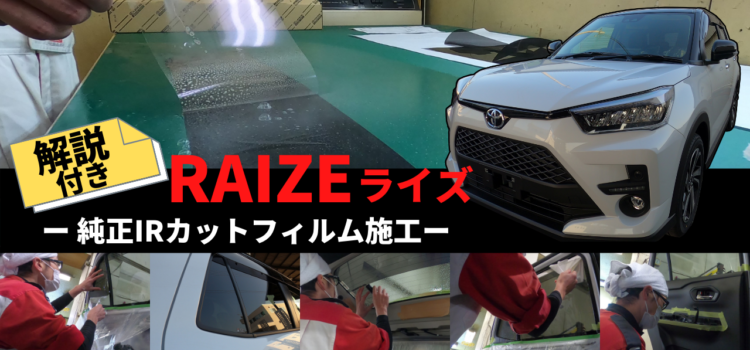 【解説付き】納車前のライズに新車オプションの純正IRカットフィルム施工