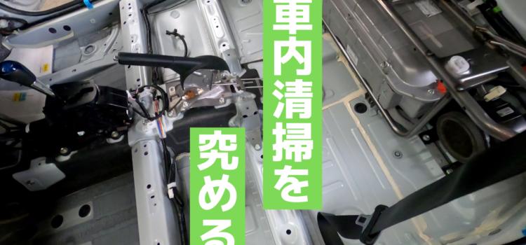 【YouTube】アクア 車内クリーニング 公開