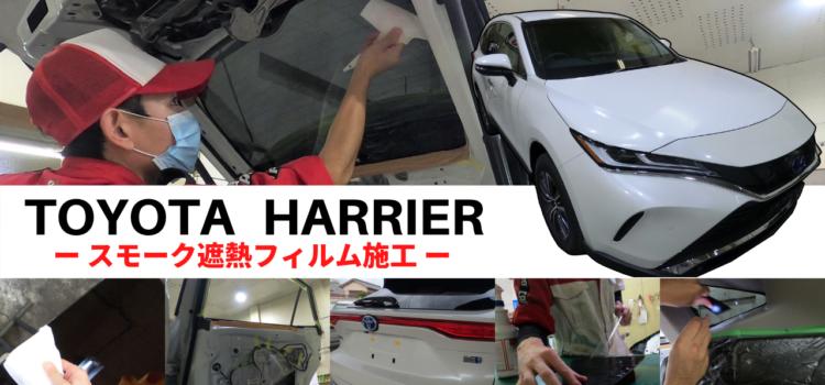 【YouTube】納車前の新型ハリアーにフィルム施工