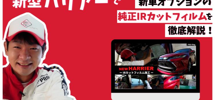 【YouTube】新型ハリアーで新車オプションの純正IRカットフィルムを徹底解説!
