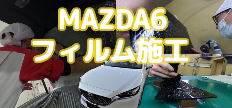 【YouTube】MAZDA6にフィルム施工