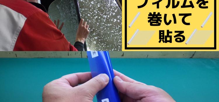 【DIY派必見】フィルムを巻いて貼る方法を解説