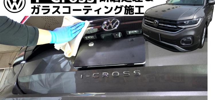 T-Crossに研磨とガラスコーティングを施工しました