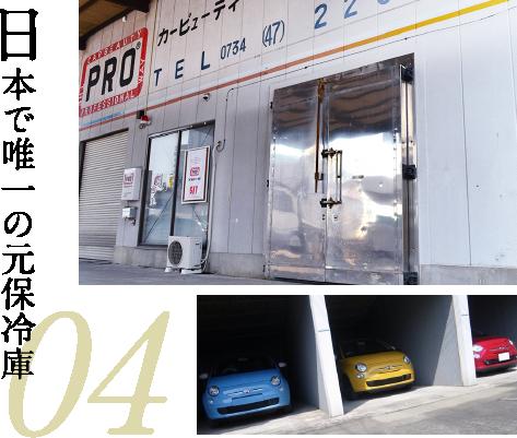 日本で唯一の元保冷庫